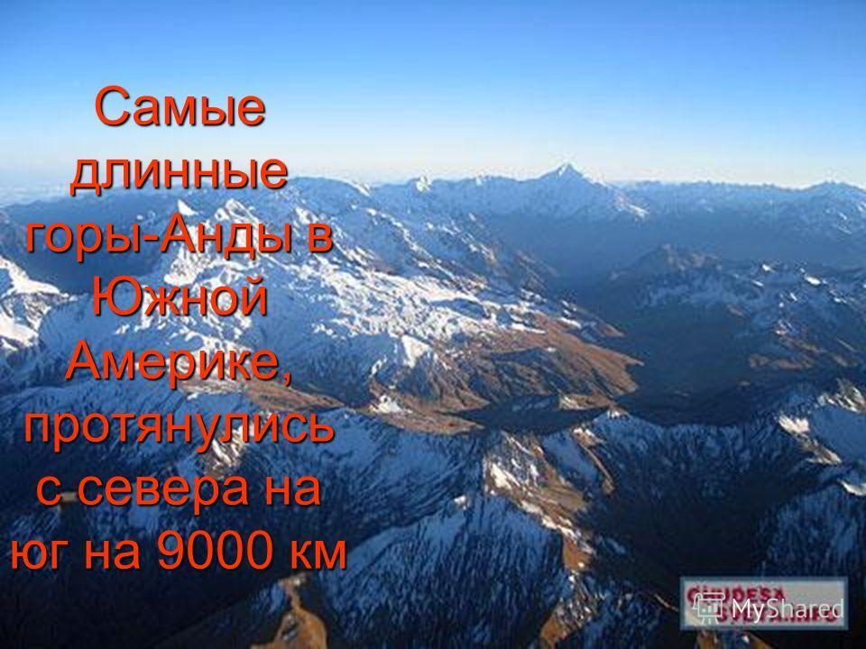Особенности природы гор разработала