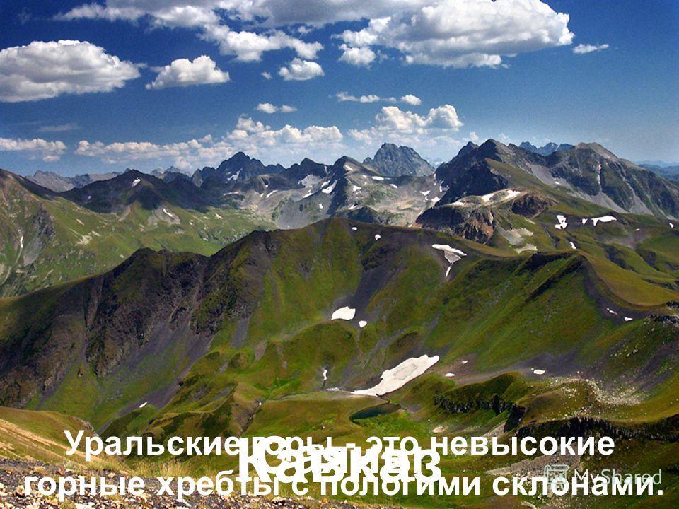 Уральские горы это невысокие горные