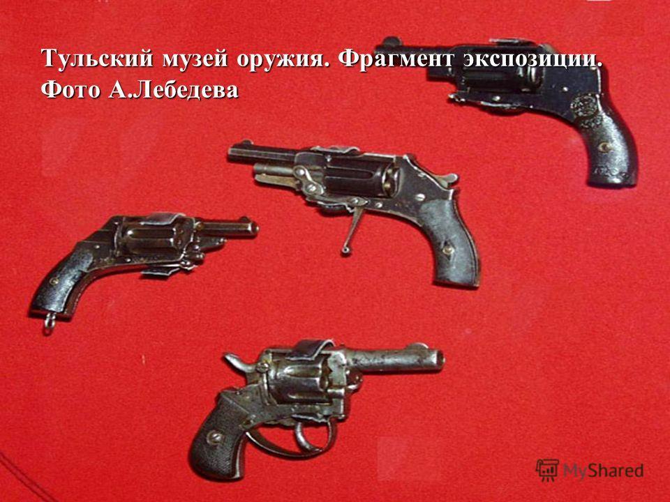 Тульский музей оружия. Фрагмент экспозиции. Фото А.Лебедева