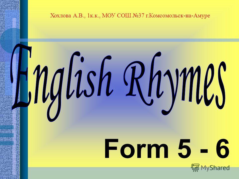Form 5 - 6 Хохлова А.В., 1к.к., МОУ СОШ 37 г.Комсомольск-на-Амуре