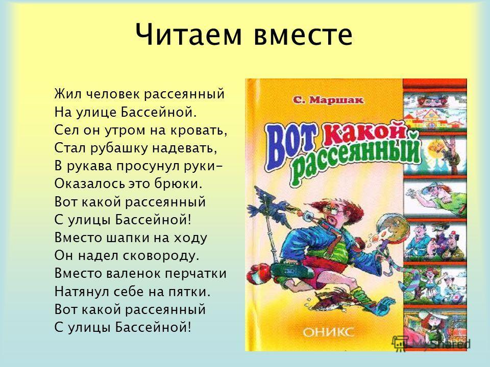 Жизнерадостное творчество Он первым среди всех писателей, существу- ющих в мире, сумел рассказать самым ма- леньким детям о содержании нашей жизни, передать им новые идеалы… А.Фадеев Маршак очень любит шутку, смех, игру. Стихи написаны улыбчиво, весе