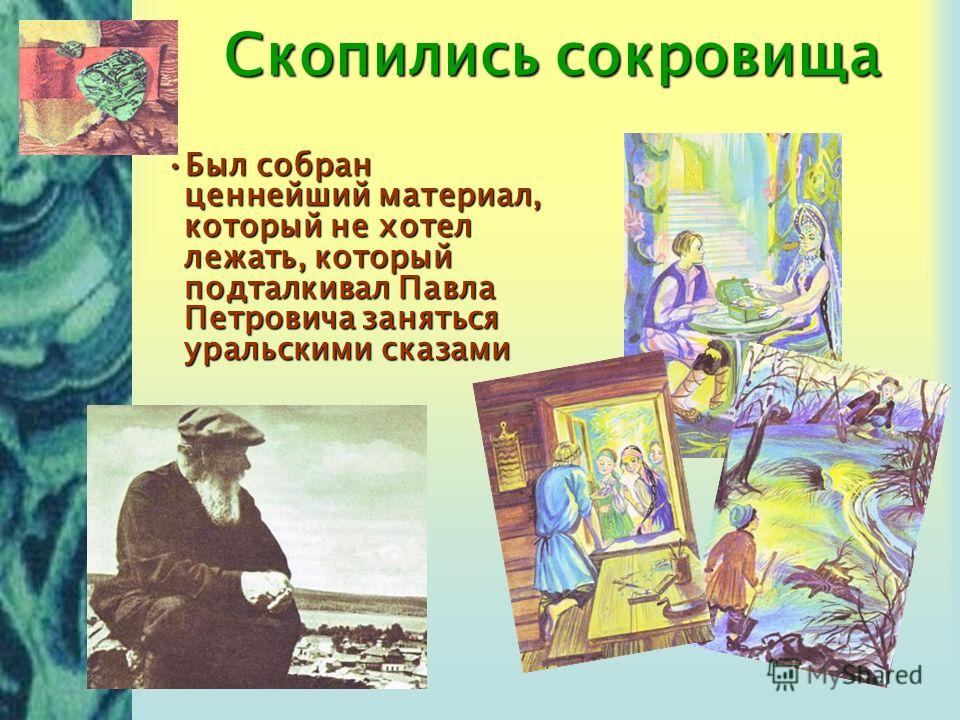 Первые пробы пера В 1923 году Бажов с семьей переезжает в Екатеринбург и становится заведующим отделом «Крестьянской газеты» В 1924 году выходит его первая книга «Уральские были» Продолжает собирать и изучать уральское народное творчество