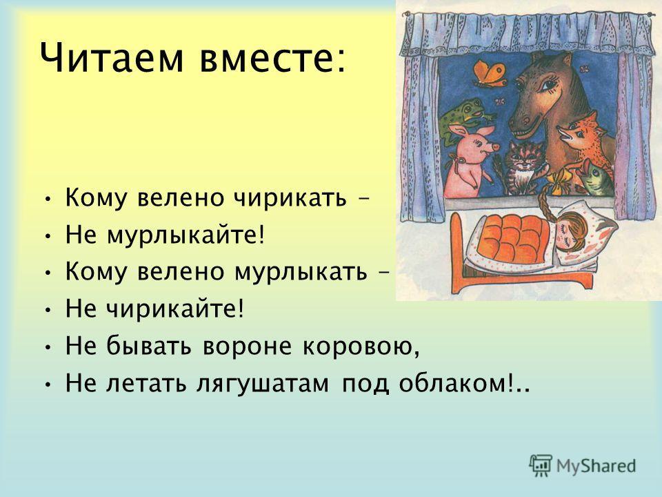 Корней Иванович Чуковский Добро побеждает зло – девиз сказок Корнея Ивановича Чуковского.