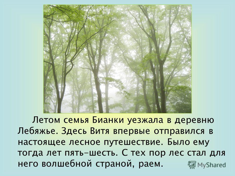 БИАНКИ В.В. (1894–1959)