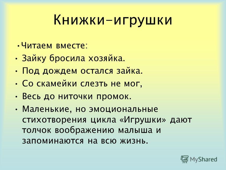 Агния Львовна сочетает в себе дар поэта и педагога. Стих ее звучат достоверно и убедительно. Она прекрасно знала и понимала детей и умела посмотреть на мир вашими глазами.