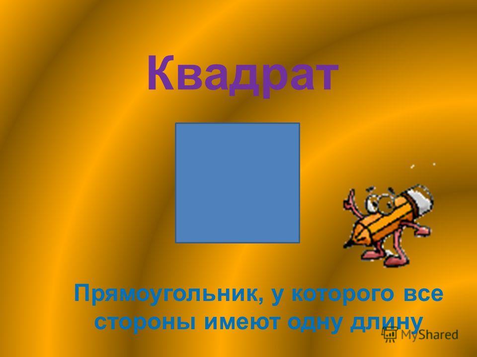прямоугольникквадрат