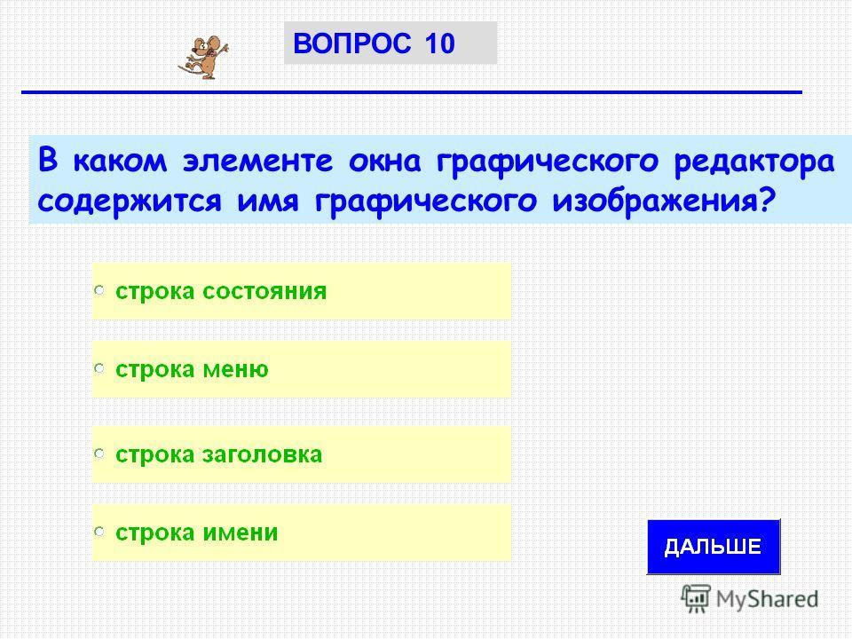 В каком элементе окна графического редактора содержится имя графического изображения? ВОПРОС 10