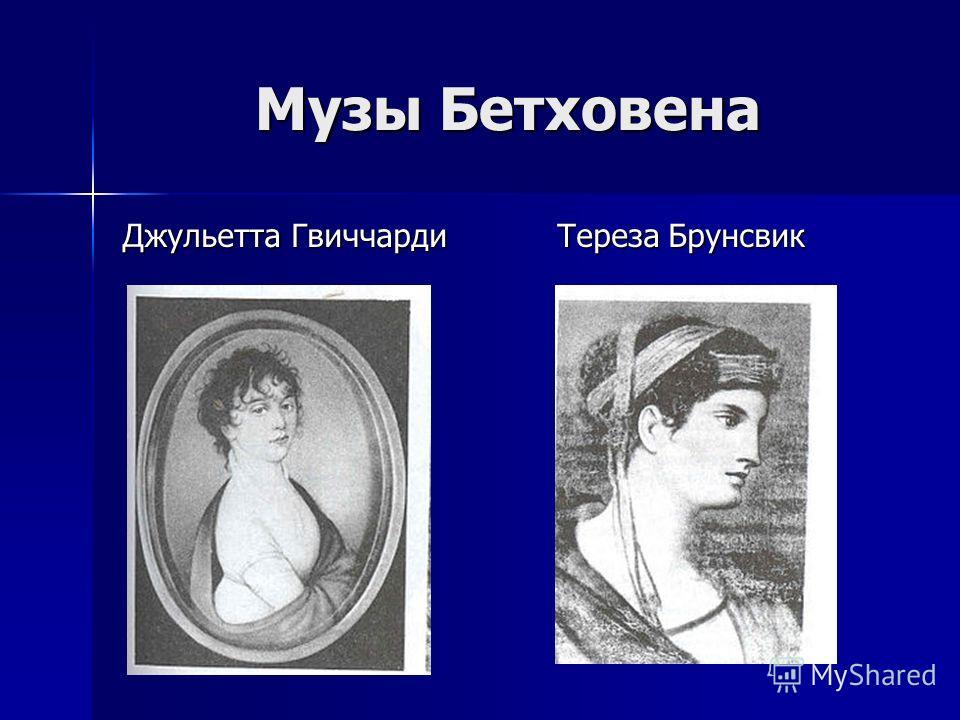 Музы Бетховена Джульетта Гвиччарди Тереза Брунсвик