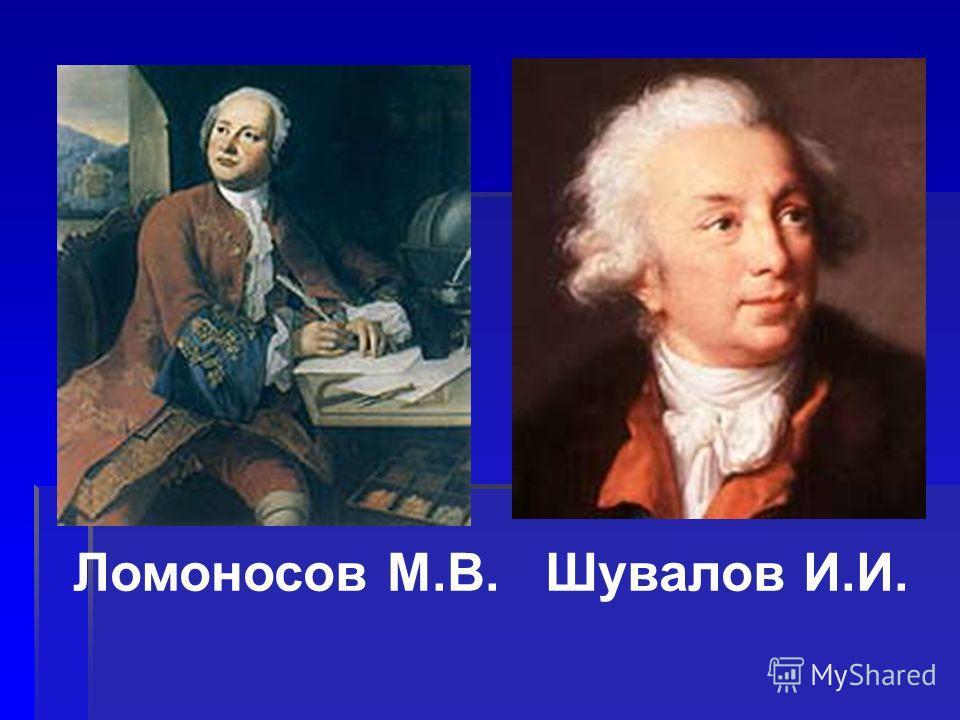 Ломоносов М.В. Шувалов И.И.