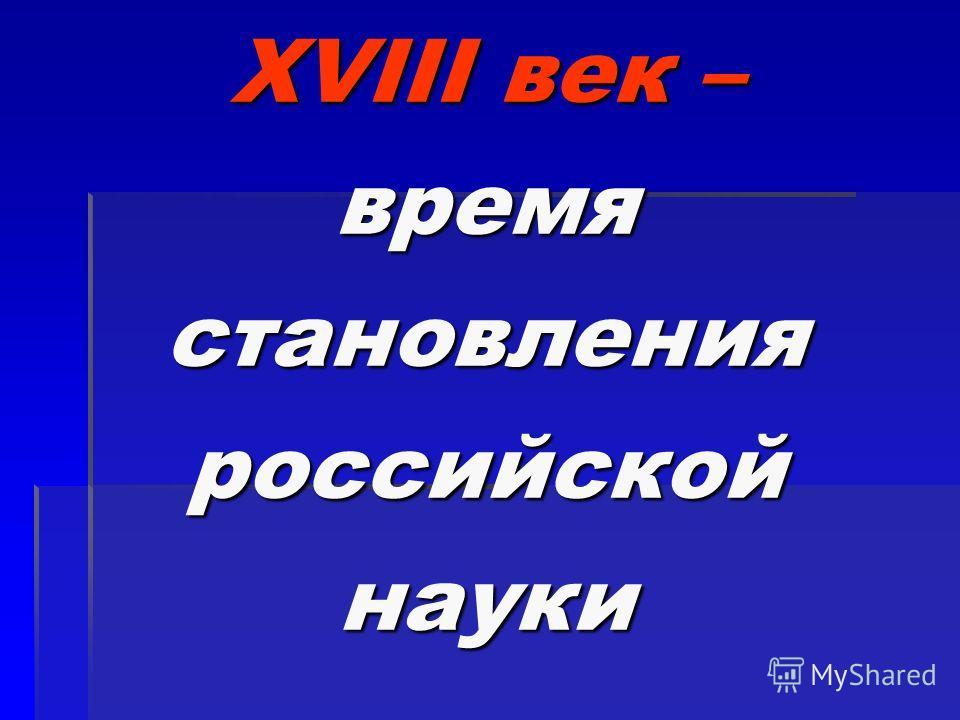 XVIII век – время становления российской науки