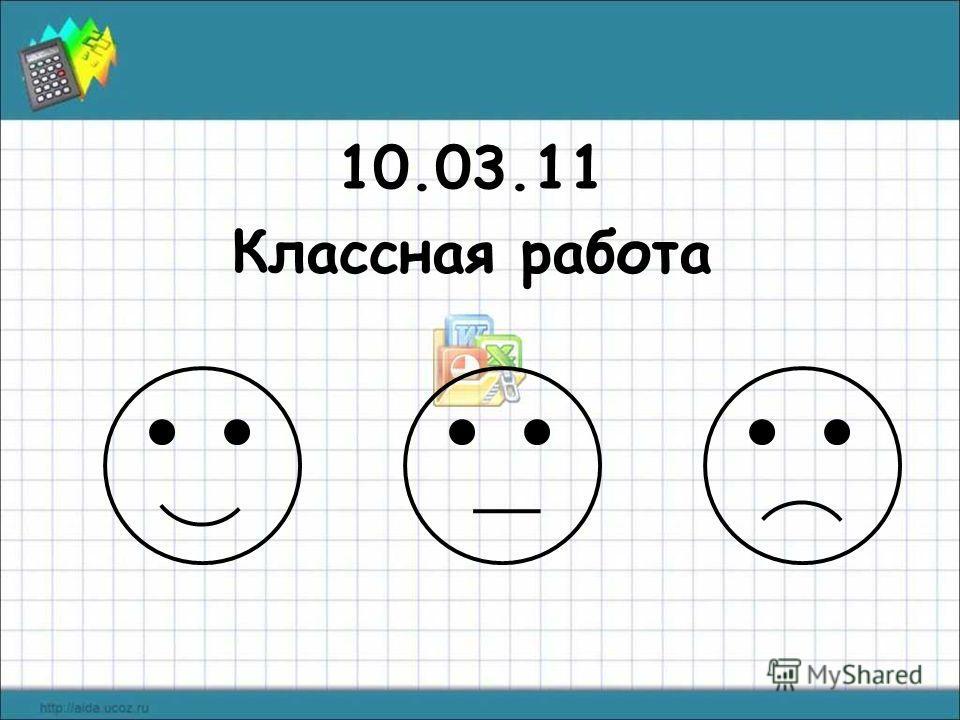 10.03.11 Классная работа