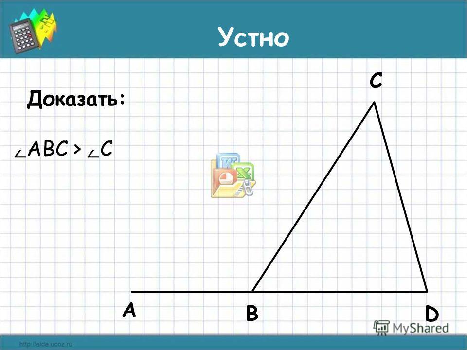Доказать: АВС > C Устно А В С D