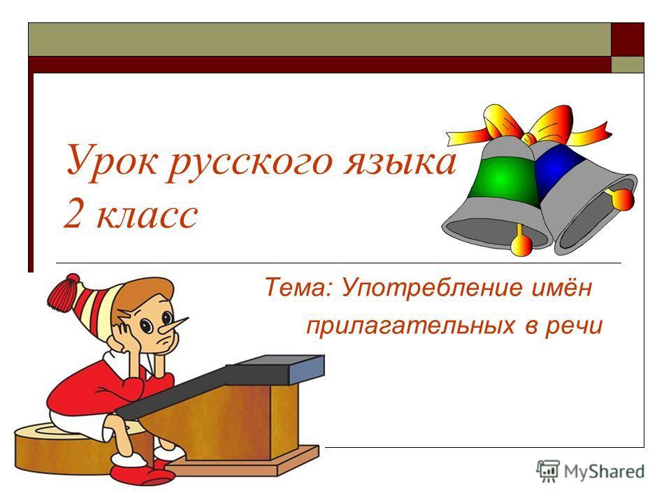 Урок русского языка 2 класс Тема: Употребление имён прилагательных в речи