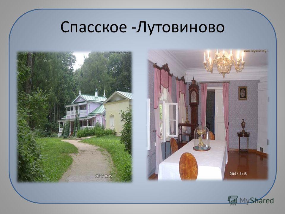 Спасское -Лутовиново