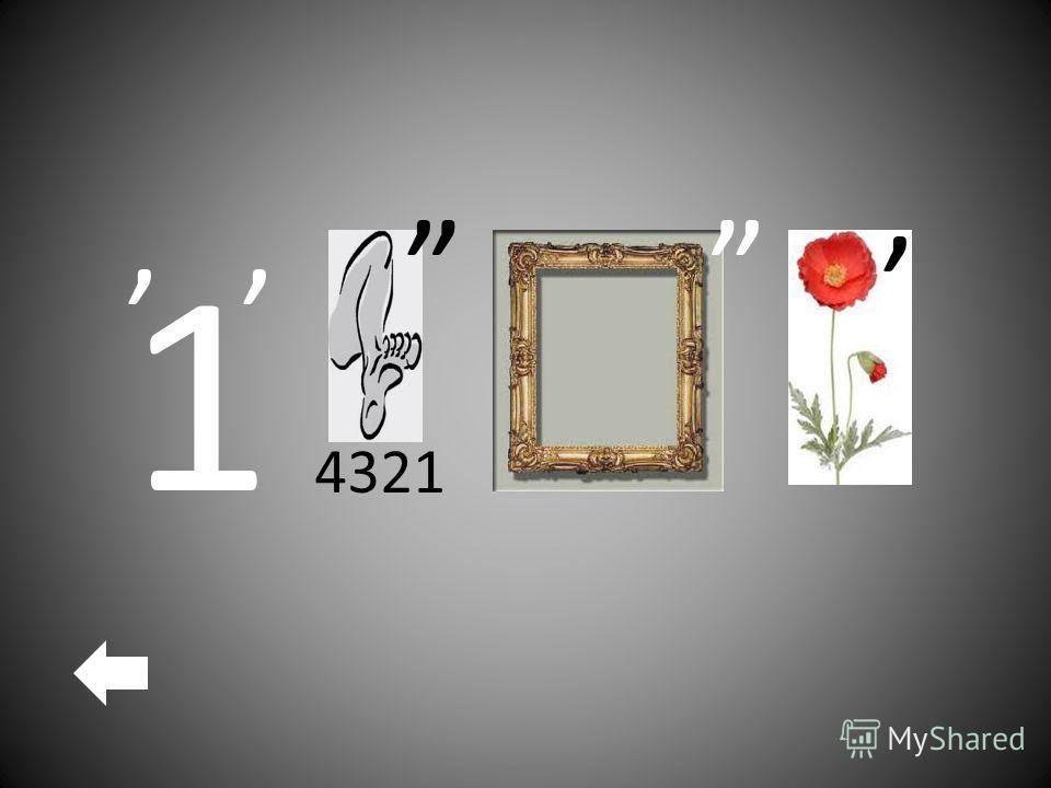 1,,,, 4321,,,