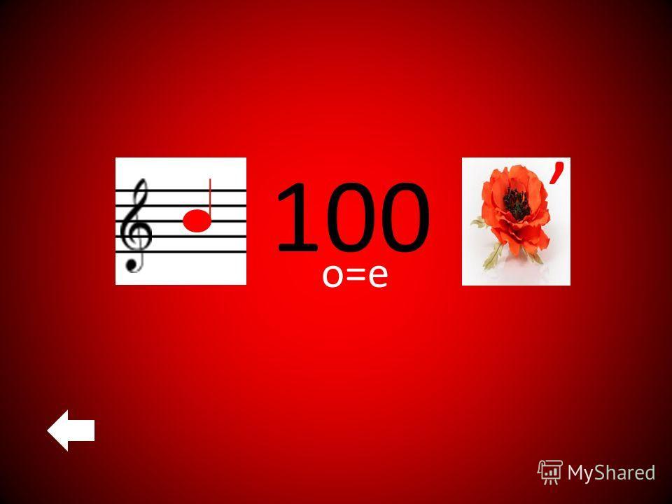 100 о=е,