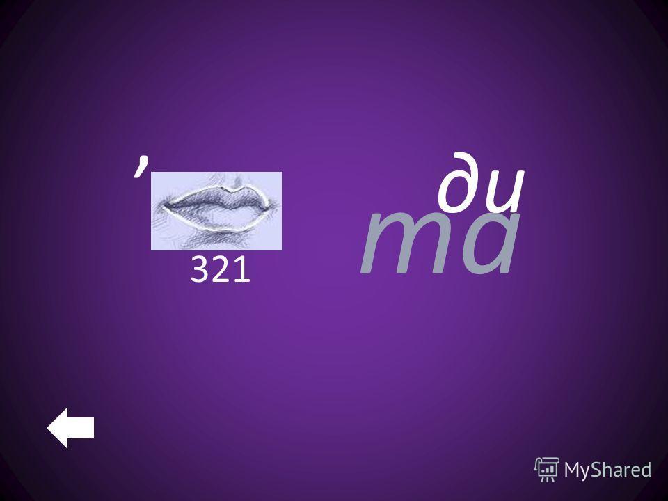 та, 321 ди
