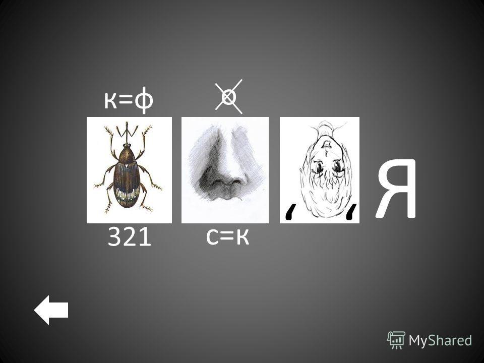 ,, Я к=ф 321 с=к о