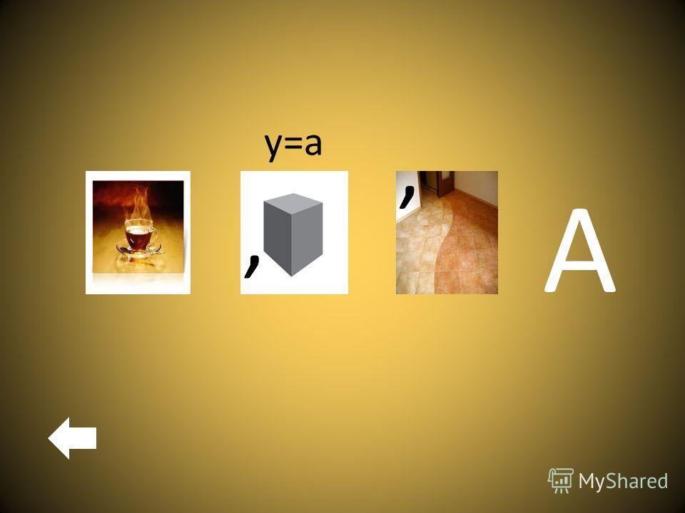 А у=а,,