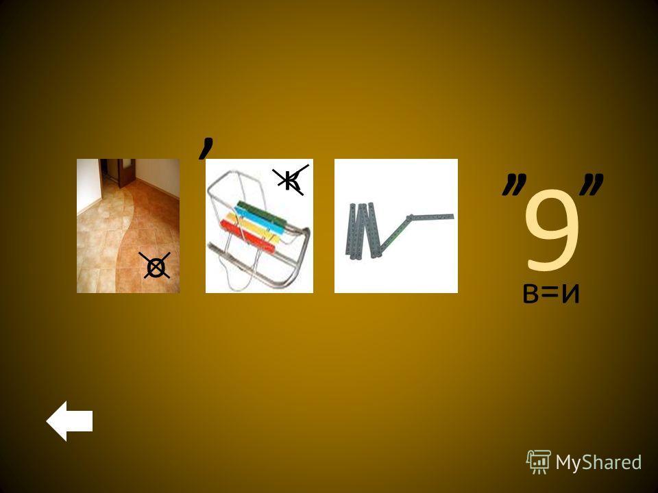 в=и,,,,, о к 9