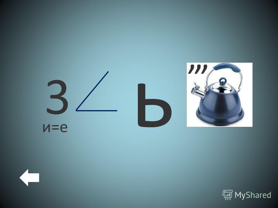 3 и=е ь,,,