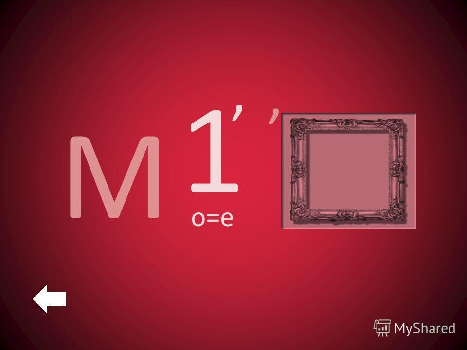 М 1,, о=е