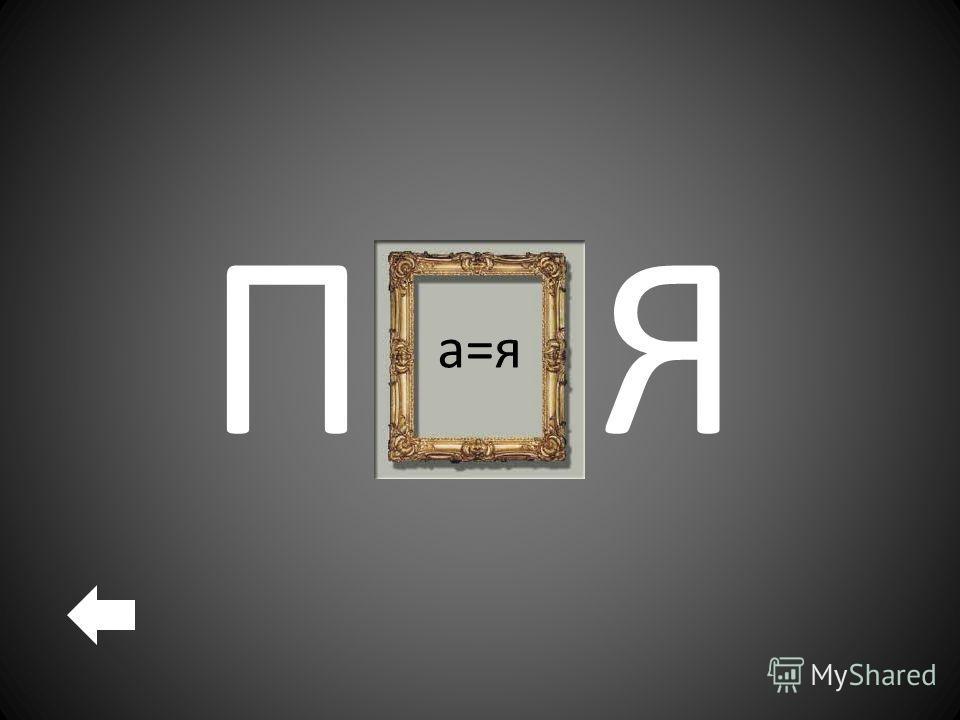 а=я ПЯ