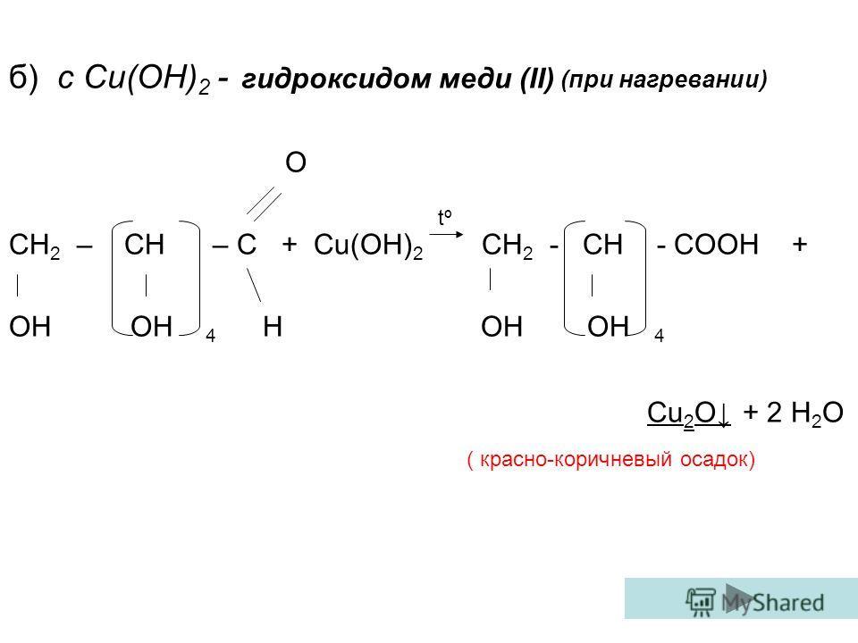 б) с Сu(OH) 2 - гидроксидом меди (II) (при нагревании) О СН 2 – СН – С + Сu(OH) 2 СН 2 - СН - СООН + ОН ОН 4 Н ОН ОН 4 Сu 2 O + 2 Н 2 О ( красно-коричневый осадок) tºtº
