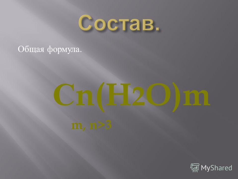 Общая формула. С n(H 2 O)m m, n>3