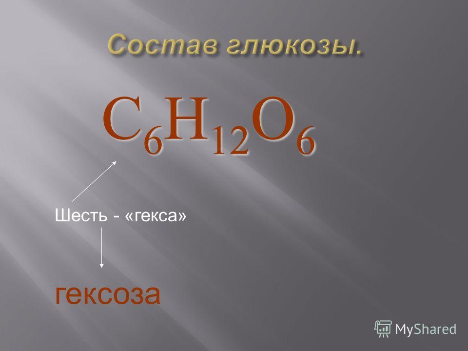 Шесть - «гекса» гексоза