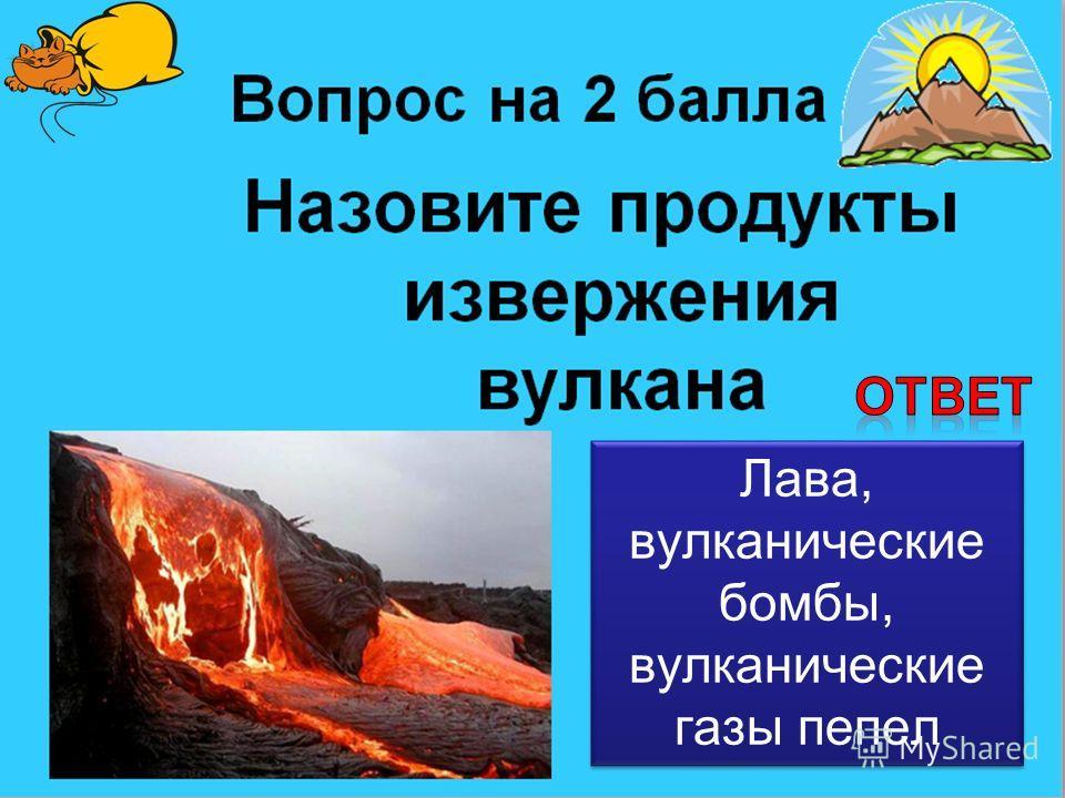 Лава, вулканические бомбы, вулканические газы пепел