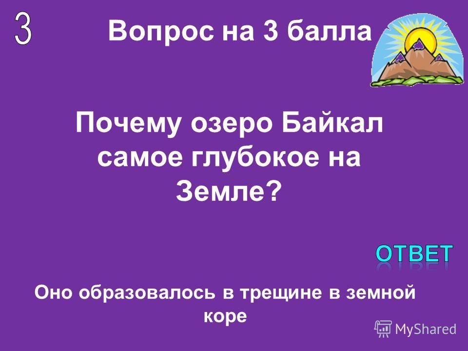 Почему озеро Байкал самое глубокое на Земле?. Вопрос на 3 балла Оно образовалось в трещине в земной коре