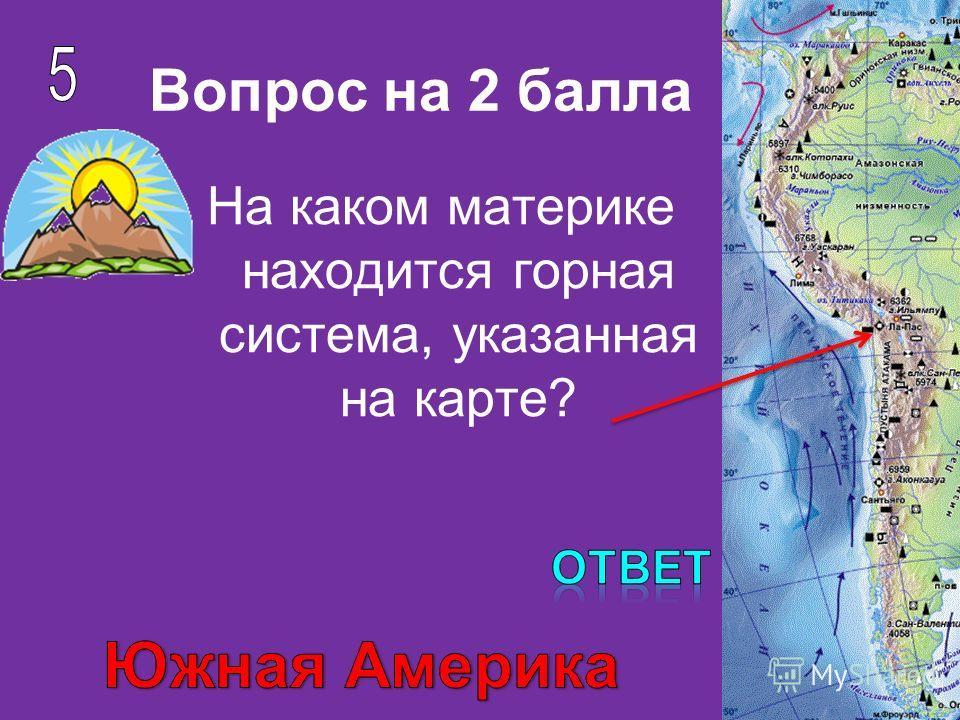 Вопрос на 2 балла На каком материке находится горная система, указанная на карте?