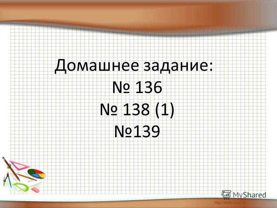 Домашнее задание: 136 138 (1) 139
