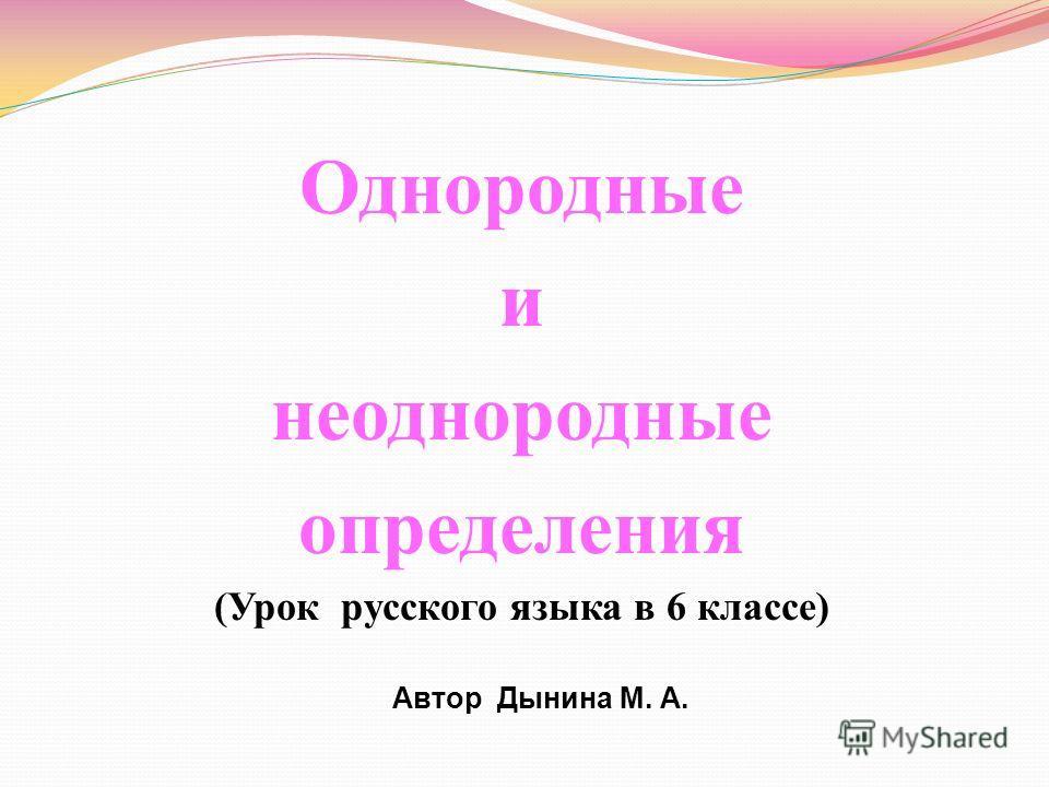 Однородные и неоднородные определения (Урок русского языка в 6 классе) Автор Дынина М. А.