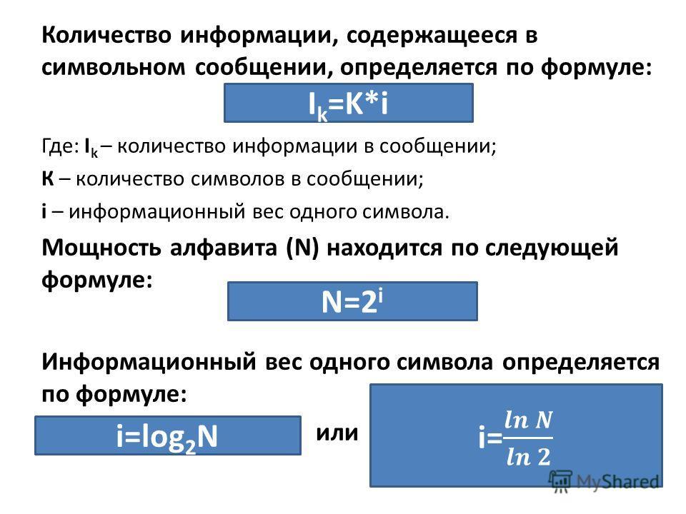 Количество информации, содержащееся в символьном сообщении, определяется по формуле: Где: I k – количество информации в сообщении; К – количество символов в сообщении; i – информационный вес одного символа. Мощность алфавита (N) находится по следующе