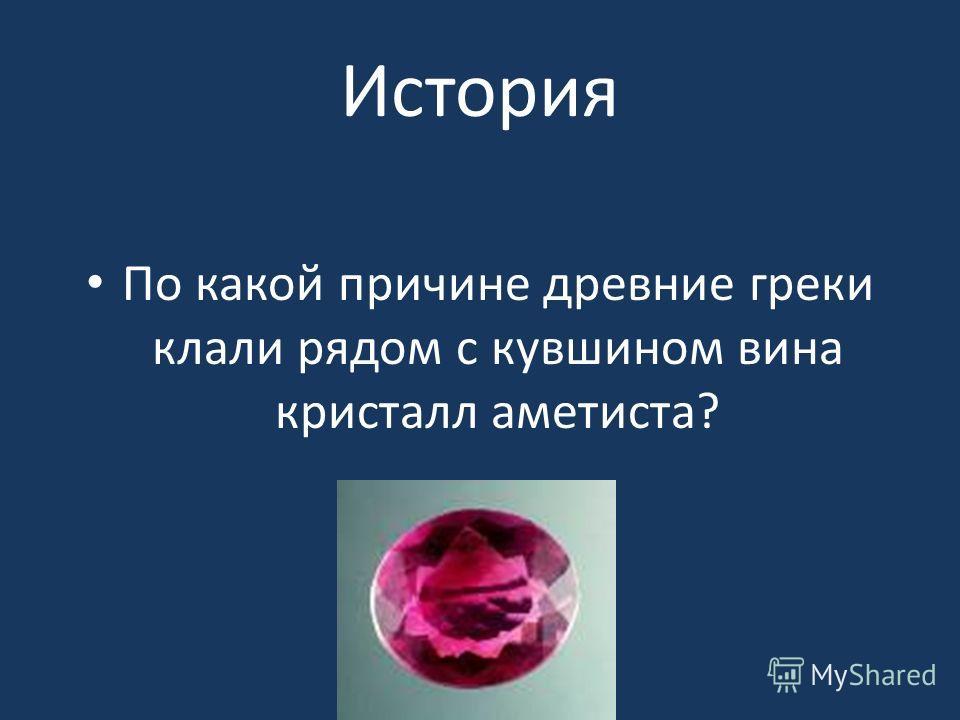 История По какой причине древние греки клали рядом с кувшином вина кристалл аметиста?