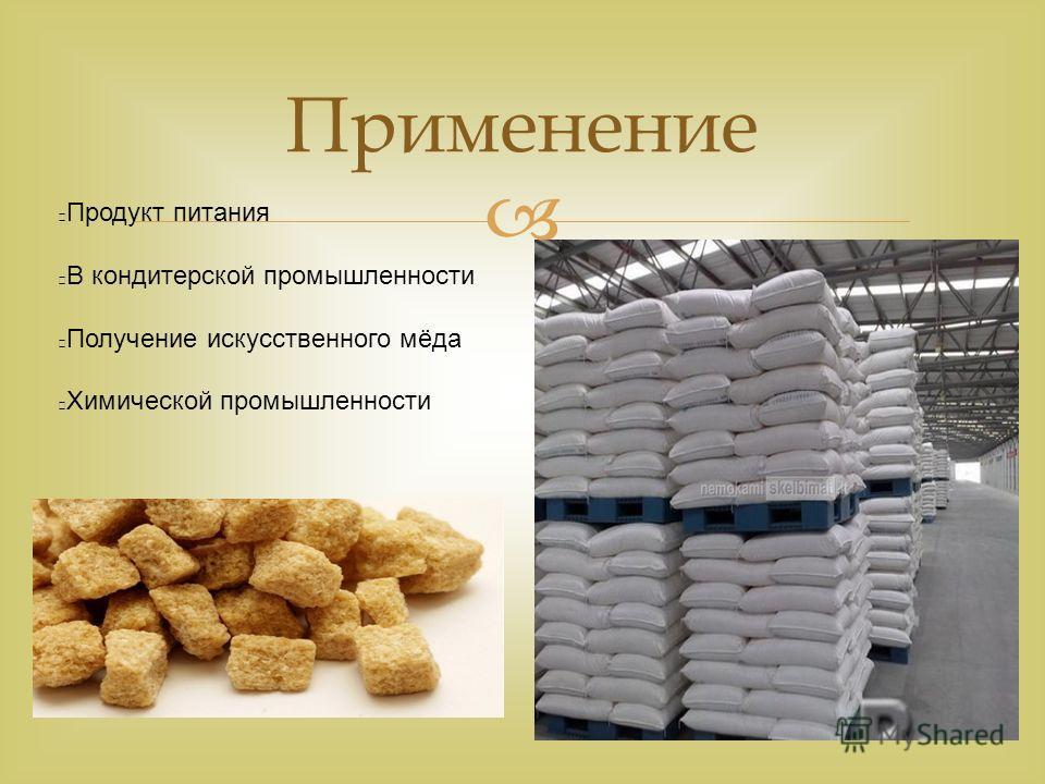 Применение Продукт питания В кондитерской промышленности Получение искусственного мёда Химической промышленности