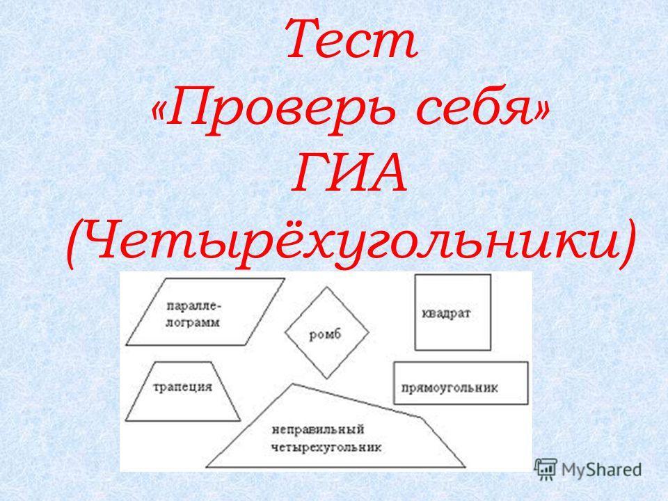 Тест «Проверь себя» ГИА (Четырёхугольники)