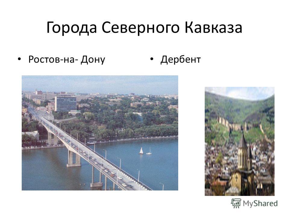 Города Северного Кавказа Ростов-на- Дону Дербент