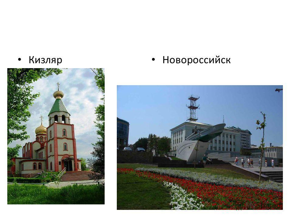 Кизляр Новороссийск