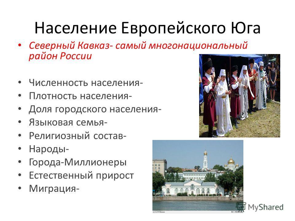 Население Европейского Юга Северный Кавказ- самый многонациональный район России Численность населения- Плотность населения- Доля городского населения- Языковая семья- Религиозный состав- Народы- Города-Миллионеры Естественный прирост Миграция-
