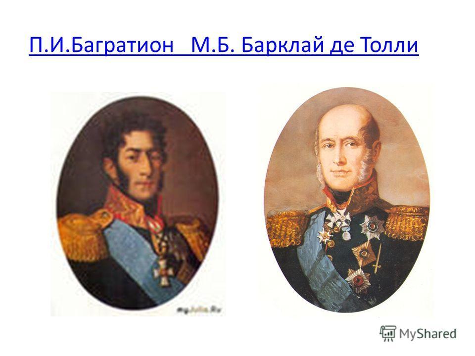 П.И.Багратион М.Б. Барклай де Толли