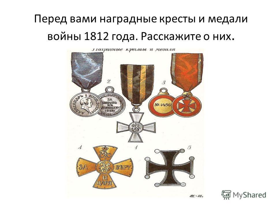Перед вами наградные кресты и медали войны 1812 года. Расскажите о них.