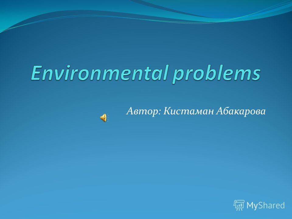 Автор: Кистаман Абакарова