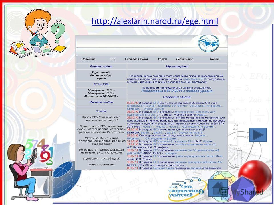 http://alexlarin.narod.ru/ege.html