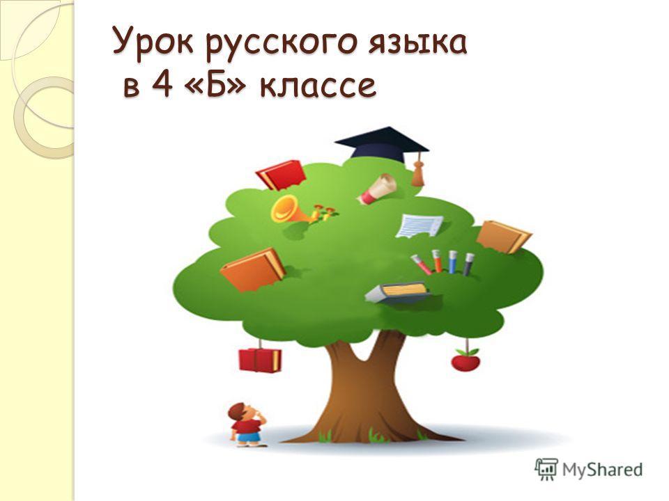 Урок русского языка в 4 «Б» классе