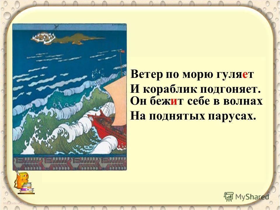 Ветер по морю гуляет И кораблик подгоняет.. Он бежит себе в волнах На поднятых парусах.
