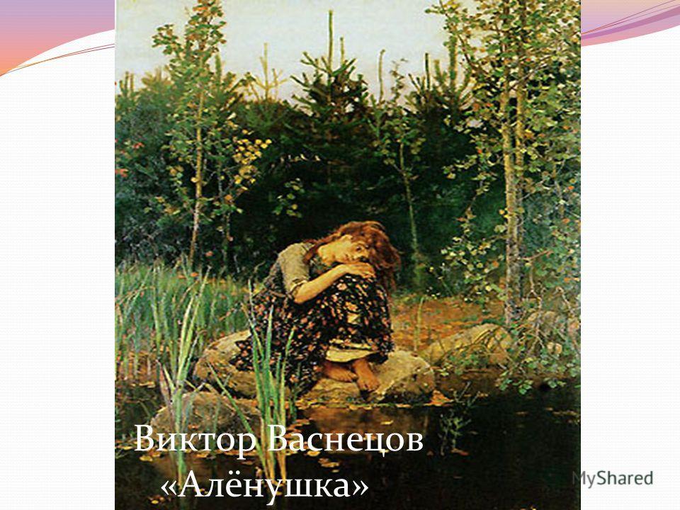 Виктор Васнецов «Алёнушка»