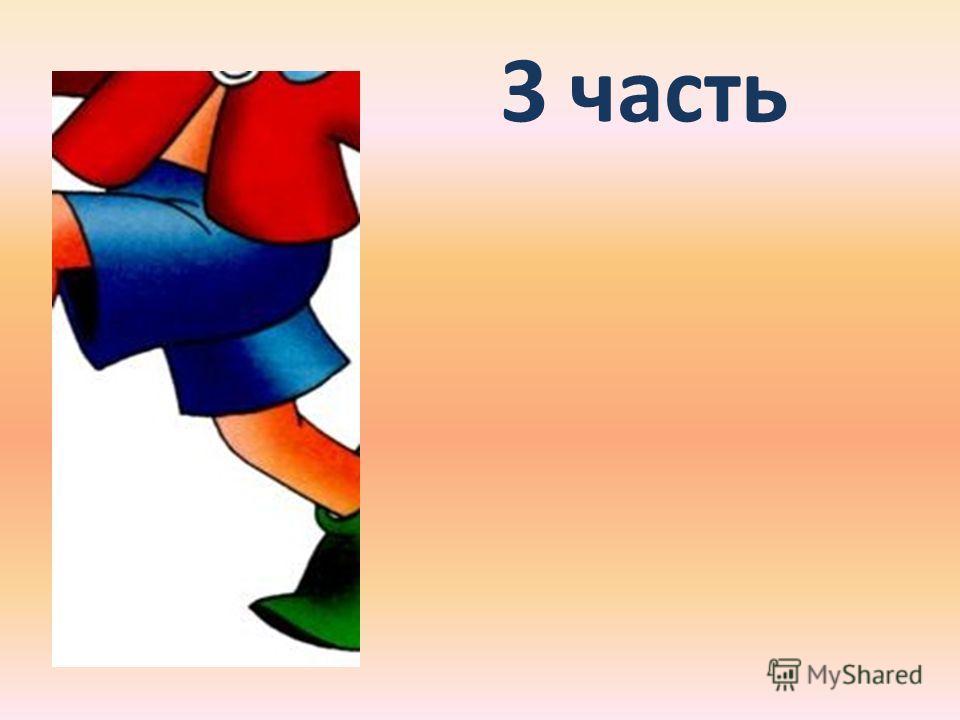 3 часть